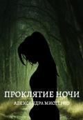 """Обложка книги """"Проклятие ночи """""""