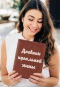 """Обложка книги """"Дневник идеальной жены"""""""