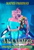 """Обложка книги """"Академия морской магии"""""""
