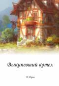 """Обложка книги """"Выкипевший котел"""""""