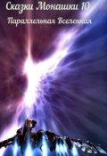 """Обложка книги """"Сказки Монашки 10 Параллельная Вселенная"""""""