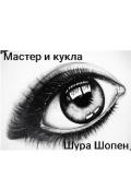 """Обложка книги """"Мастер и Кукла"""""""