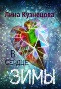 """Обложка книги """"В сердце зимы"""""""