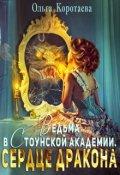 """Обложка книги """"Ведьма в Стоунской академии. Сердце дракона"""""""