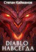 """Обложка книги """"Diablo навсегда"""""""