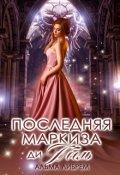 """Обложка книги """"Последняя маркиза ди Абель"""""""