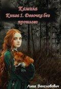 """Обложка книги """"Камила. Книга 1. Девочка без прошлого"""""""