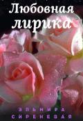 """Обложка книги """"Любовная лирика"""""""