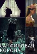 """Обложка книги """"Сапфировая корона"""""""