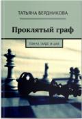 """Обложка книги """"Проклятый граф. Том Vi. Гарде и шах"""""""