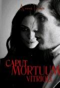 """Обложка книги """"Caput Mortuum Vitrioli"""""""