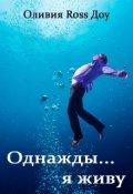 """Обложка книги """"Однажды я живу"""""""