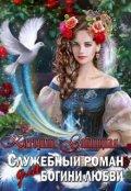 """Обложка книги """"Служебный роман для богини любви"""""""