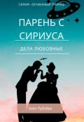 """Обложка книги """"Парень с Сириуса. Часть 4. Дела любовные"""""""