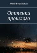 """Обложка книги """"Оттенки прошлого """""""