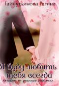 """Обложка книги """"Я буду любить тебя всегда"""""""