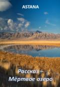 """Обложка книги """"Рассказ - Мертвое озеро"""""""