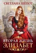 """Обложка книги """"Вторая жизнь Элизабет"""""""