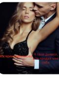 """Обложка книги """"я твой дьявол, или продай мне себя"""""""
