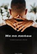 "Обложка книги ""Не по любви"""