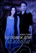 """Обложка книги """"Человек для вампира """""""
