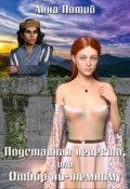 """Обложка книги """"Подставная невеста, или Отбор по-темному"""""""