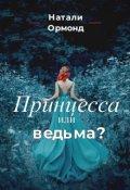 "Обложка книги ""Принцесса или ведьма?"""