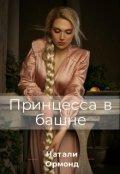 """Обложка книги """"Принцесса в башне"""""""