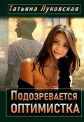 """Обложка книги """"Подозревается оптимистка"""""""