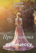 "Обложка книги ""Про дракона и принцессу"""