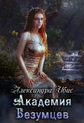 """Обложка книги """"Академия Безумцев"""""""