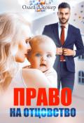 """Обложка книги """"Право на отцовство """""""