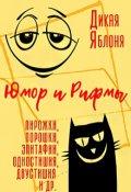 """Обложка книги """"Юмор и рифмы"""""""