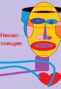 """Обложка книги """"Веле Штылвелд, Игорь Сокол: Ненастоящие, Нф-рассказ"""""""