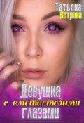 """Обложка книги """"Девушка с аметистовыми глазами"""""""