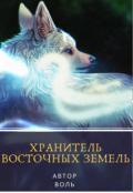 """Обложка книги """"Хранитель Восточных земель"""""""