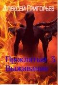 """Обложка книги """"Проклятый-3. Выживание"""""""