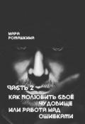 """Обложка книги """"Как полюбить своё чудовище или работа над ошибками. Часть 2"""""""
