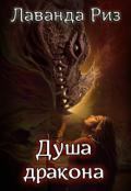 """Обложка книги """"Душа дракона"""""""