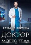 """Обложка книги """"Доктор моего тела"""""""