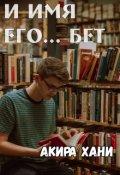 """Обложка книги """"И имя его... Бет"""""""