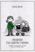 "Обложка книги ""Приключения отца-одиночки Сгущёнкина"""