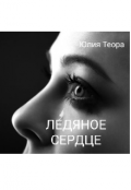 """Обложка книги """"Ледяное сердце"""""""