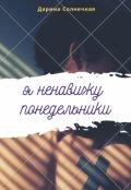 """Обложка книги """"Я ненавижу понедельники"""""""