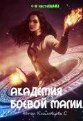 """Обложка книги """"Академия боевой магии(все 3части)"""""""