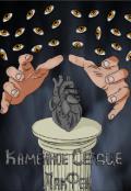 """Обложка книги """"Каменное сердце"""""""