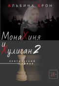 "Обложка книги ""Монахиня и Хулиган 2 """
