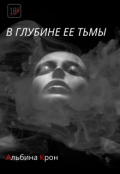 """Обложка книги """"В Глубине ее Тьмы"""""""