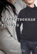 """Обложка книги """"Недевственная красота"""""""