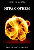 """Обложка книги """"Игра с огнем"""""""